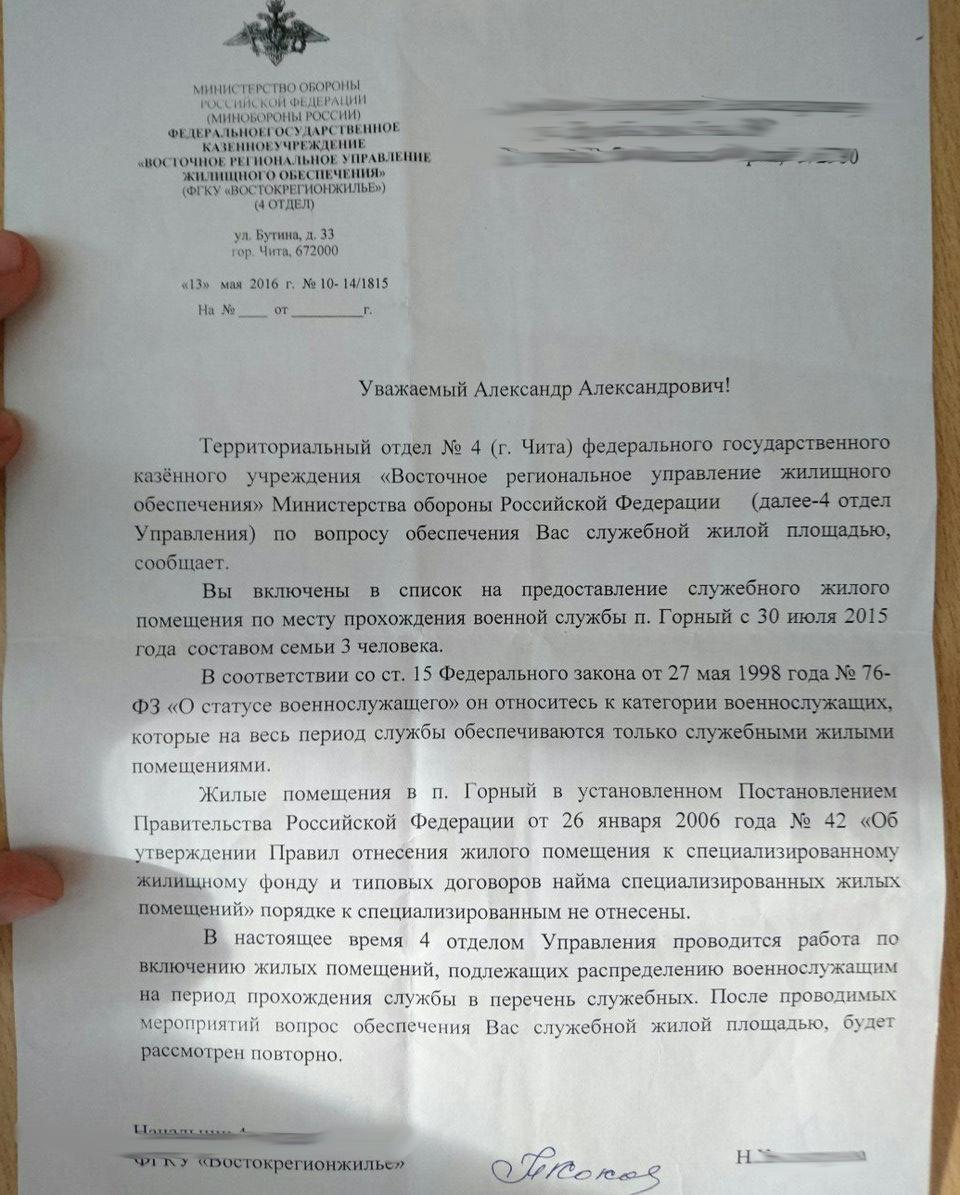 жилищный фонд министерства обороны
