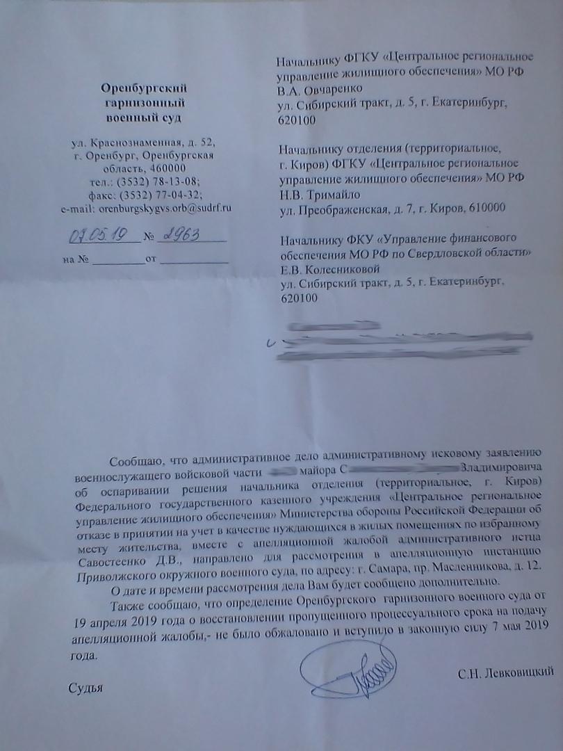 документы для постановки на жилищный учет военнослужащего