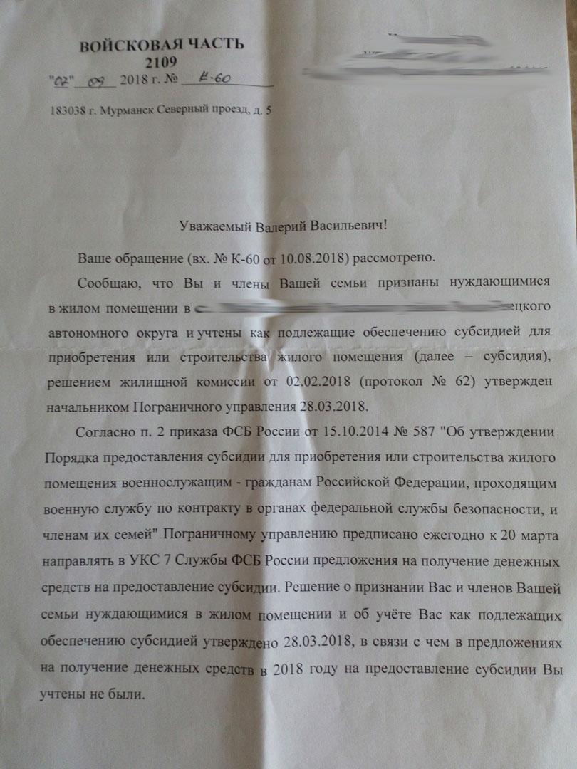 документы на жилищную субсидию военнослужащим